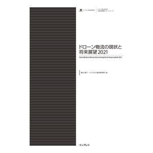 【初回50%OFFクーポン】ドローン物流の現状と将来展望2021 電子書籍版 / 青山祐介/インプレス総合研究所|ebookjapan