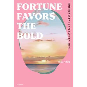 【初回50%OFFクーポン】幸運は大胆な人が好き 私らしい夢の見つけ方・育て方 FORTUNE FA...
