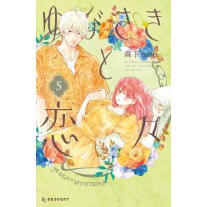 【初回50%OFFクーポン】ゆびさきと恋々 (5) 電子書籍版 / 森下suu|ebookjapan