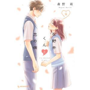 【初回50%OFFクーポン】花野井くんと恋の病 (9) 電子書籍版 / 森野萌|ebookjapan