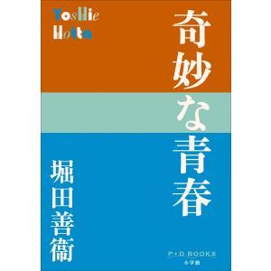 【初回50%OFFクーポン】P+D BOOKS 奇妙な青春 電子書籍版 / 堀田善衛|ebookjapan