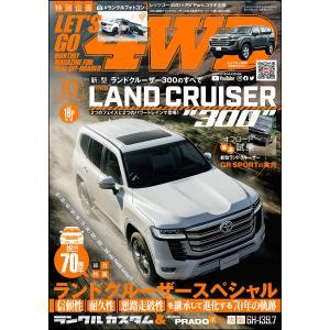 【初回50%OFFクーポン】LET'S GO 4WD【レッツゴー4WD】2021年10月号 電子書籍版 / LET'S GO 4WD編集部|ebookjapan