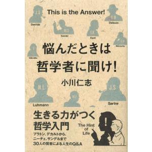 【初回50%OFFクーポン】悩んだときは哲学者に聞け! 電子書籍版 / 小川仁志