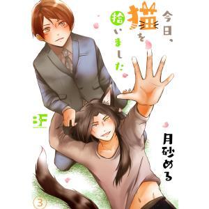 【初回50%OFFクーポン】今日、猫を拾いました 第三話 電子書籍版 / 著:月砂める|ebookjapan