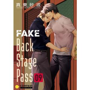 【初回50%OFFクーポン】FAKE Back Stage Pass(09) 電子書籍版 / 著:真東砂波|ebookjapan