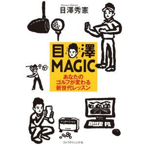 【初回50%OFFクーポン】目澤MAGIC 電子書籍版 / 目澤秀憲