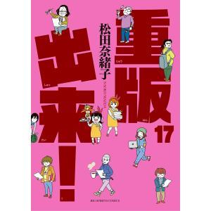 【初回50%OFFクーポン】重版出来! (17) 電子書籍版 / 松田奈緒子