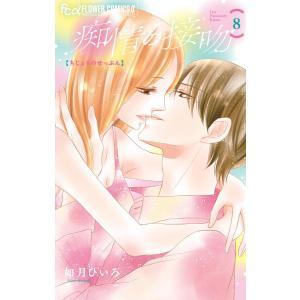 【初回50%OFFクーポン】痴情の接吻 (8) 電子書籍版 / 如月ひいろ ebookjapan