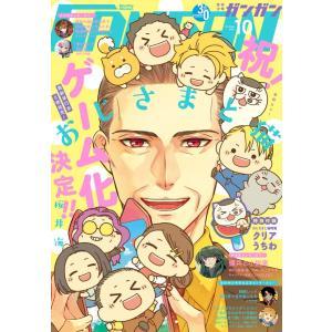 【初回50%OFFクーポン】デジタル版月刊少年ガンガン 2021年10月号 電子書籍版|ebookjapan