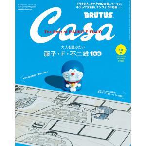【初回50%OFFクーポン】Casa BRUTUS (カーサ・ブルータス) 2021年 10月号 [大人も読みたい藤子・F・不二雄100] 電子書籍|ebookjapan