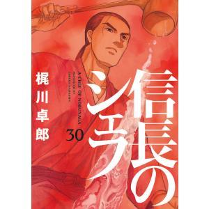 【初回50%OFFクーポン】信長のシェフ30【特典付き】 電子書籍版 / 梶川卓郎|ebookjapan