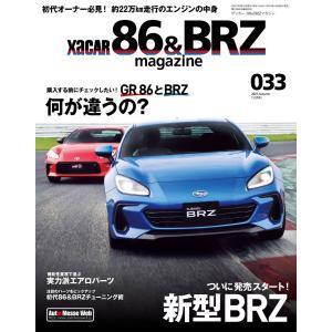 【初回50%OFFクーポン】XaCAR 86 & BRZ Magazine(ザッカー86アンドビーアールゼットマガジン) 2021年10月号 電子書|ebookjapan
