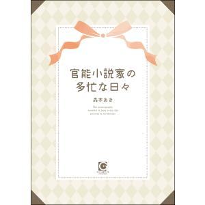 【初回50%OFFクーポン】官能小説家の多忙な日々 電子書籍版 / 森本あき ebookjapan