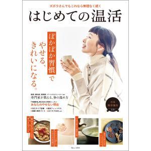 【初回50%OFFクーポン】はじめての温活 電子書籍版 / 監修:日本温活協会|ebookjapan