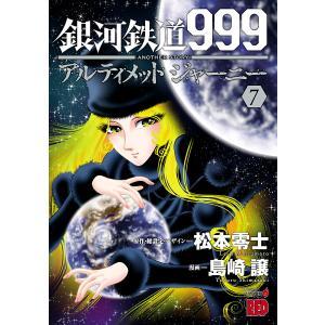 【初回50%OFFクーポン】銀河鉄道999 ANOTHER STORY アルティメットジャーニー (7) 電子書籍版|ebookjapan