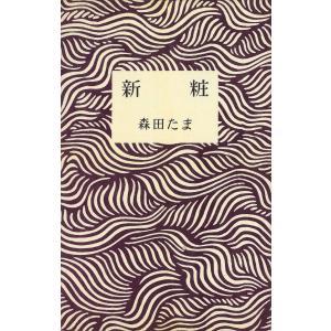 【初回50%OFFクーポン】新粧 電子書籍版 / 森田たま|ebookjapan