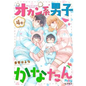 【初回50%OFFクーポン】オカン系男子かなたん (4) 電子書籍版 / 春巻はるな ebookjapan