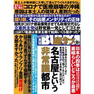 【初回50%OFFクーポン】実話BUNKA超タブー 2021年10月号【電子普及版】 電子書籍版 /...