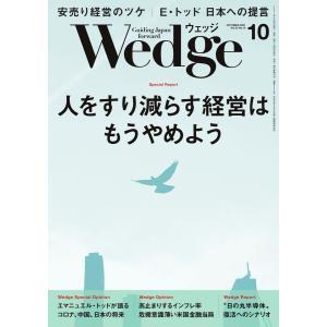 【初回50%OFFクーポン】Wedge 2021年10月号 電子書籍版 / Wedge編集部 ebookjapan