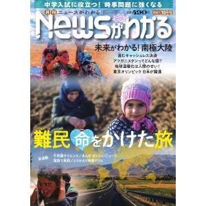 【初回50%OFFクーポン】月刊ニュースがわかる 2021年10月号 電子書籍版 / 月刊ニュースが...