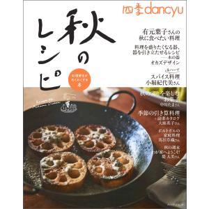 【初回50%OFFクーポン】四季dancyu 秋のレシピ 電子書籍版 / プレジデント社|ebookjapan