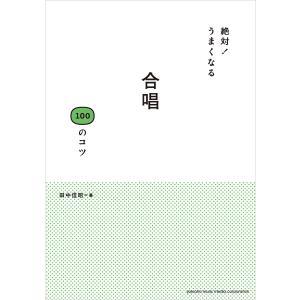 【初回50%OFFクーポン】絶対!うまくなる 合唱100のコツ 電子書籍版 / 田中信昭|ebookjapan