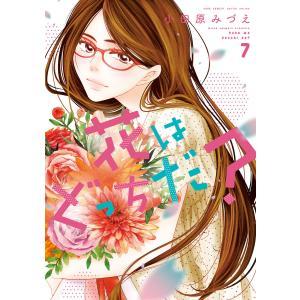【初回50%OFFクーポン】花はどっちだ? : 7 電子書籍版 / 著者:小田原みづえ|ebookjapan
