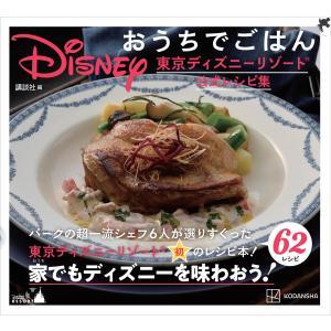 【初回50%OFFクーポン】Disney おうちでごはん 東京ディズニーリゾート公式レシピ集 電子書籍版 / 講談社|ebookjapan