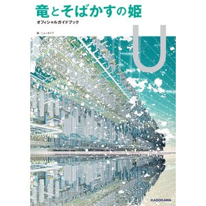 【初回50%OFFクーポン】竜とそばかすの姫 オフィシャルガイドブック U 電子書籍版 / 編:ニュ...