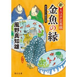 【初回50%OFFクーポン】金魚の縁 新・大江戸定年組 電子書籍版 / 著者:風野真知雄|ebookjapan