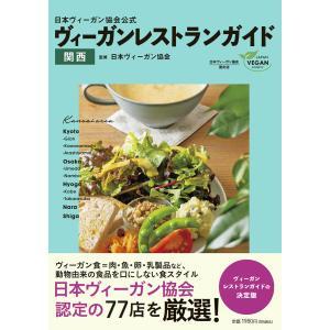 【初回50%OFFクーポン】日本ヴィーガン協会公式 ヴィーガンレストランガイド関西 電子書籍版 / 編:JTBパブリッシング|ebookjapan