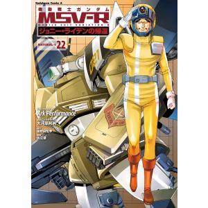【初回50%OFFクーポン】機動戦士ガンダム MSV-R ジョニー・ライデンの帰還(22) 電子書籍版|ebookjapan