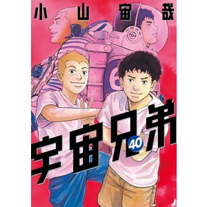 【初回50%OFFクーポン】宇宙兄弟 (40) 電子書籍版 / 小山宙哉|ebookjapan