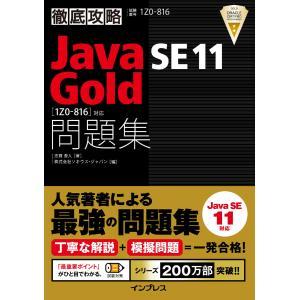 【初回50%OFFクーポン】徹底攻略Java SE 11 Gold問題集[1Z0-816]対応 電子書籍版 / 志賀澄人 ebookjapan