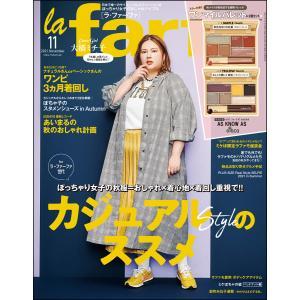 【初回50%OFFクーポン】la farfa【ラ・ファーファ】2021年11月号 電子書籍版 / la farfa編集部|ebookjapan