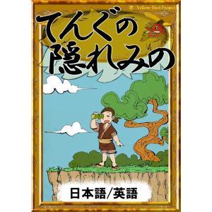 【初回50%OFFクーポン】てんぐの隠れみの 【日本語/英語版】 電子書籍版|ebookjapan