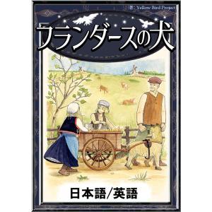 【初回50%OFFクーポン】フランダースの犬 【日本語/英語版】 電子書籍版|ebookjapan