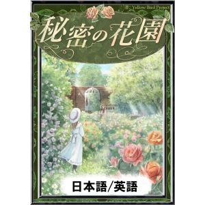 【初回50%OFFクーポン】秘密の花園 【日本語/英語版】 電子書籍版|ebookjapan