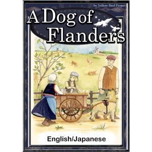 【初回50%OFFクーポン】A Dog of Flanders 【English/Japanese versions】 電子書籍版|ebookjapan