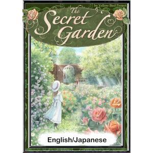 【初回50%OFFクーポン】The Secret Garden 【English/Japanese versions】 電子書籍版|ebookjapan