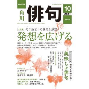 【初回50%OFFクーポン】俳句 2021年10月号 電子書籍版 / 編:角川文化振興財団 ebookjapan