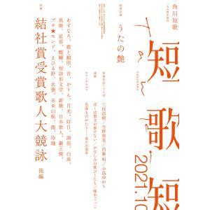 【初回50%OFFクーポン】短歌 2021年10月号 電子書籍版 / 編:角川文化振興財団 ebookjapan