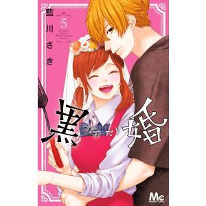 【初回50%OFFクーポン】黒婚―ブラマリ― (5) 電子書籍版 / 藍川さき|ebookjapan