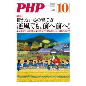 【初回50%OFFクーポン】月刊誌PHP 2021年10月号 電子書籍版 / PHP編集部(編)|ebookjapan
