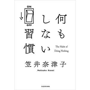 【初回50%OFFクーポン】何もしない習慣 電子書籍版 / 著者:笠井奈津子|ebookjapan