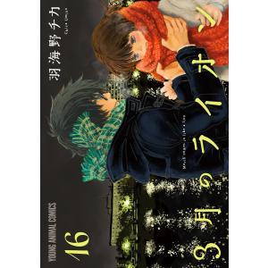 【初回50%OFFクーポン】3月のライオン (16) 電子書籍版 / 羽海野チカ|ebookjapan