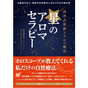 【初回50%OFFクーポン】星のアロマセラピー 電子書籍版 / 登石麻恭子 ebookjapan