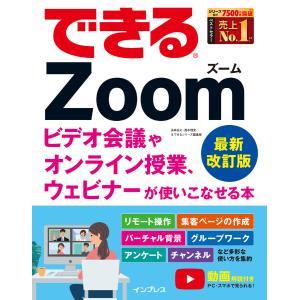 【初回50%OFFクーポン】できるZoom ビデオ会議やオンライン授業、ウェビナーが使いこなせる本 最新改訂版 電子書籍版 ebookjapan