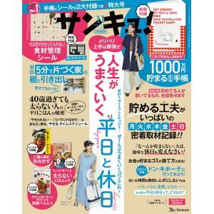 【初回50%OFFクーポン】サンキュ!2021年11月号 電子書籍版 / サンキュ!編集部 ebookjapan