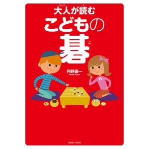 【初回50%OFFクーポン】大人が読む こどもの碁 電子書籍版 / 丹野憲一 ebookjapan
